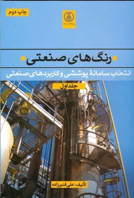 رنگ هاي صنعتي جلد 1 (قنبرزاده) پژوهشگاه صنعت نفت