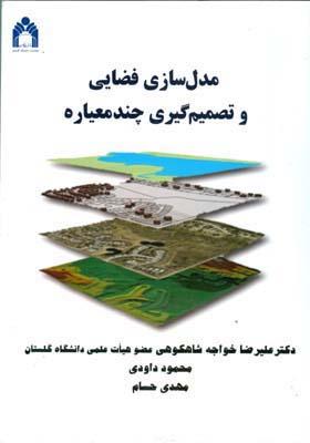 مدل سازي فضايي و تصميم گيري چند معياره (داودي) دانشگاه گلستان