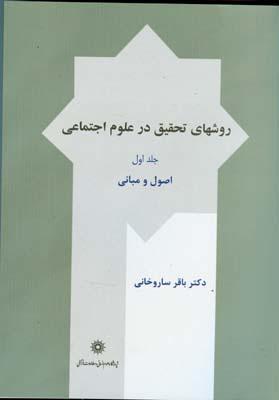 روشهاي تحقيق در علوم اجتماعي جلد 1 (ساروخاني) مطالعات فرهنگي