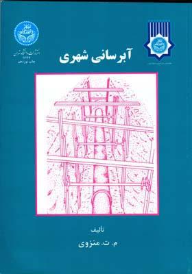 آبرساني شهري (منزوي) دانشگاه تهران