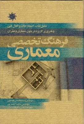 فرهنگ تخصصي معماري (موسوي) مازندران