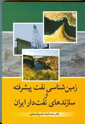 زمين شناسي  نفت پيشرفته وسازندهاي نفت دار ايران (قاسم العسكري) آييژ