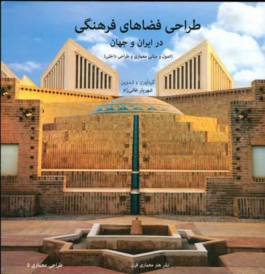 طراحي فضاهاي فرهنگي در ايران وجهان (خاني زاد) هنرمعماري قرن