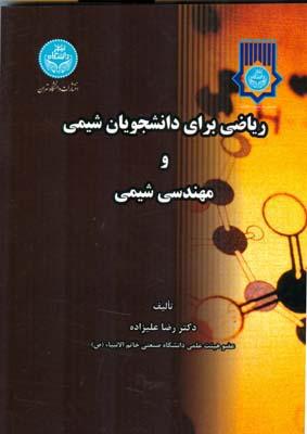 رياضي براي دانشجويان شيمي و مهندسي شيمي (عليزاده) دانشگاه تهران
