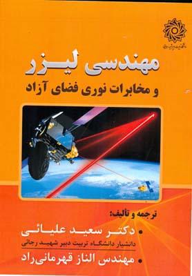 مهندسي ليرزو مخابرات نوري فضاي آزاد (عليائي) دانشگاه شهيدرجائي