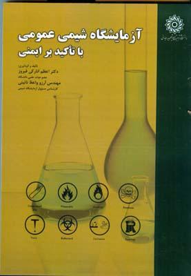 آزمايشگاه شيمي عمومي با تاكيد برايمني (فيروز) دانشگاه شهيدرجائي