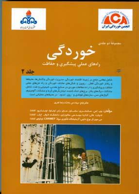 خوردگي راه هاي عملي پيشگيري و حفاظت جلد 2 ساستري (نفري) انجمن خوردگي ايران