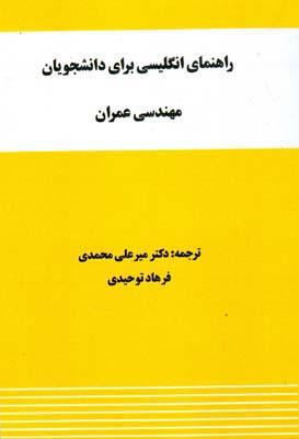 راهنماي انگليسي براي دانشجويان مهندسي عمران (محمدي) مترجم