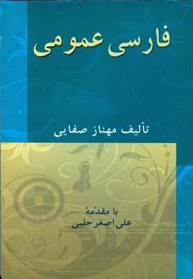فارسي عمومي (صفايي) زوار