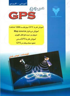 مرجع GPS (خاني) فرهمند