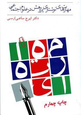 مهارتهاي نوشتاري پژوهش در علوم اجتماعي (ساعي ارسي) بهمن برنا