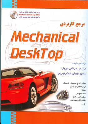 مرجع كاربردي Mechanical desk Top (نوريان) بيشه