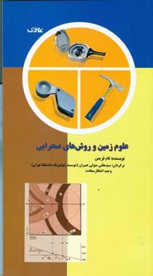 علوم زمين و روش هاي صحرايي فريمن (عنبران) علوي