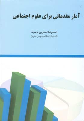 آمار مقدماتي براي علوم اجتماعي (اصغرپور) سنبله