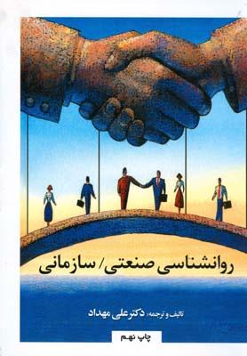 روانشناسي صنعتي/سازماني (مهداد) جنگل