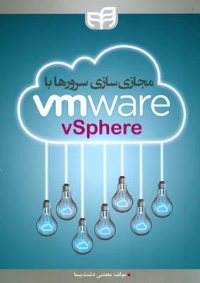 مجازي سازي سرورها با vmware vsphere (دشت پيما) كيان رايانه