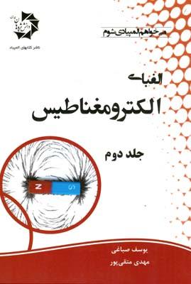 الفباي الكترو مغناطيس جلد 2 (صباغي) دانش پژوهان
