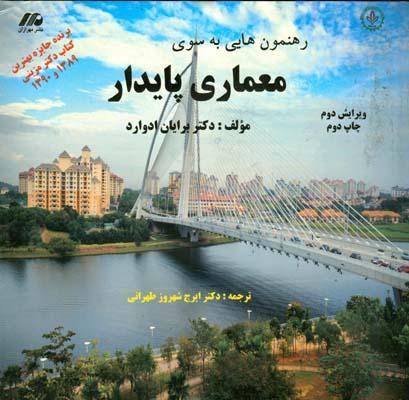 رهنمون هايي به سوي معماري پايدار ادوارد (طهراني) مهرازان