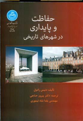 حفاظت و پايداري در شهرهاي تاريخي رادول (حناچي) دانشگاه تهران