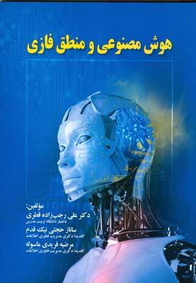 هوش مصنوعي و منطق فازي (رجب زاده قطري) صفار