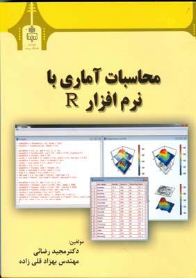 محاسبات آماري با نرم افزار R (رضائي) دانشگاه بيرجند