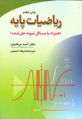 رياضيات پايه (همراه با مسائل نمونه حل شده) (عرفانيان) ارسلان
