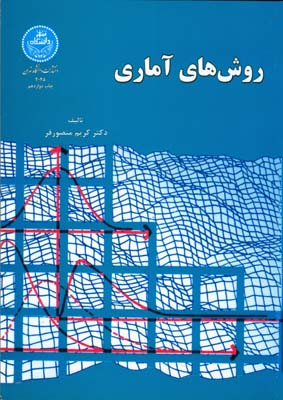روش هاي آماري (منصور فر) دانشگاه تهران