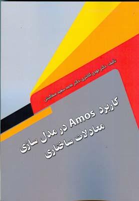 كاربرد Amos در مدل سازي معادلات ساختاري (صفاكيش) پريكا