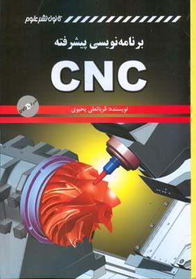 برنالمه نويسي CNC (يحيوي) نشر علوم