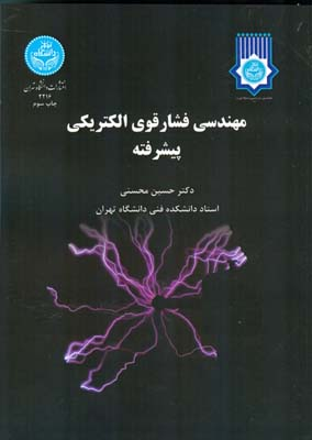 مهندسي فشار قوي الكتريكي پيشرفته (محسني) دانشگاه تهران