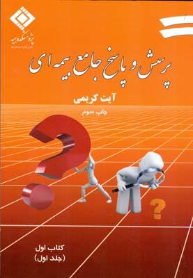 پرسش و پاسخ جامع بيمه اي كتاب 1 جلد 1 (كريمي) پژوهشكده بيمه