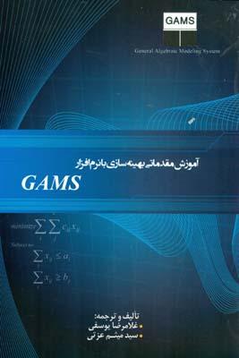 آموزش مقدماتي بهينه سازي بانرم افزار GAMS (يوسفي) گوهر منظوم