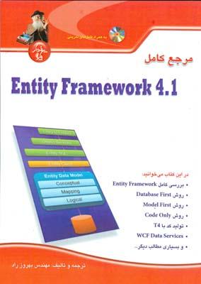مرجع كامل Entity Framework 4.1 (راد) پندار پارس