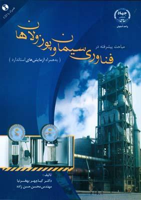 مباحث پيشرفته در فناوري سيمان و پوزولان ها (بهفرنيا) جهاد دانشگاهي اصفهان
