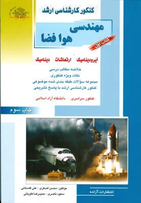 كنكور كارشناسي ارشد مهندسي هوا فضا كتاب 1 (اصغري) راهيان ارشد