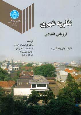 نظريه شهري ارزيابي انتقادي شورت (زياري) دانشگاه تهران