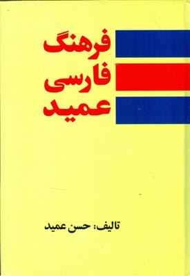 فرهنگ فارسي جيبي (عميد) رهياب نوين هور