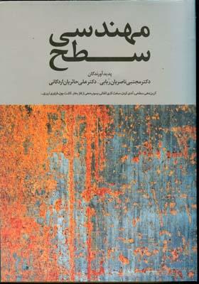 مهندسي سطح (حائريان اردكاني) دانشگاه سجاد مشهد