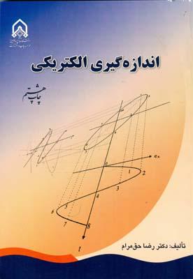 اندازهگيري الكتريكي (حق مرام) دانشگاه امام حسين