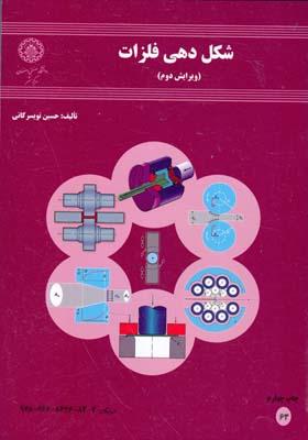 شكل دهي فلزات (تويسركاني) ذانشگاه صنعتي اصفهان