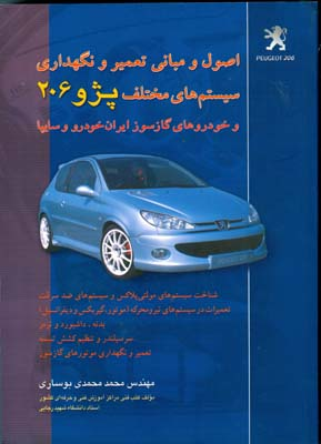 اصول و مباني تعمير و نگهداري سيستم پژو 206 (بوساري) كتاب آوا