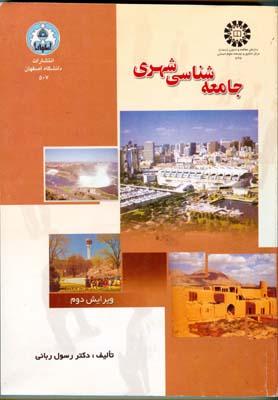 جامعه شناسي شهري (رباني) دانشگاه اصفهان