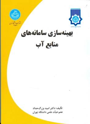 بهينه سازي سامانه هاي منابع آب (بزرگ حداد) دانشگاه تهران