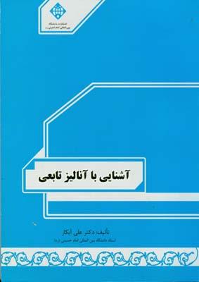 آشنايي با آناليز تابعي (آبكار) دانشگاه امام خميني