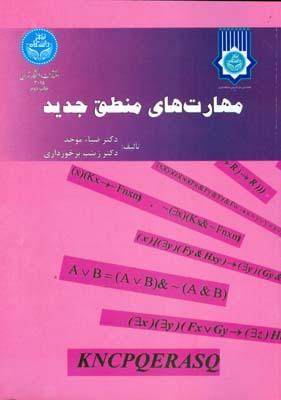 مهارت هاي منطق جديد (موحد) دانشگاه تهران