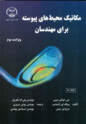 مكانيك محيط هاي پيوسته براي مهندسان ميس (باقريان) جهاد دانشگاهي اصفهان