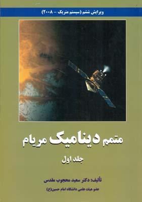 متمم ديناميك مريام جلد 1 (محجوب مقدس) سپاهان