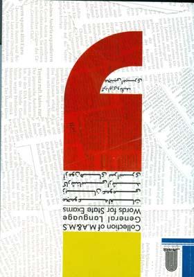 مجموعه لغات زبان عمومي كارشناسي ارشد آزمون هاي سراسري (اميري)نظام الملك