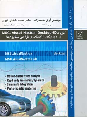 كاربرد MSC.Visual Nastran Desktop 4D در ديناميك ارتعاشات (محمدزاده) مجال