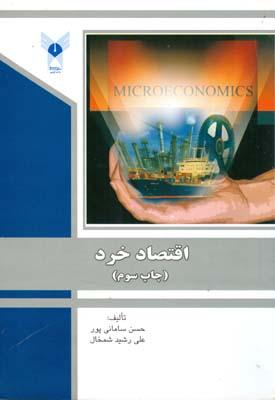 اقتصاد خرد (ساماني پور) دانشگاه آزاد قزوين